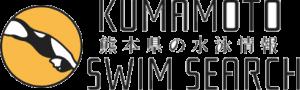 熊本水泳サーチ