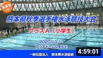20201017-熊本県春季選手権水泳競技大会クラスA(小学生)