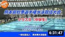 20201018-熊本県春季選手権水泳競技大会クラスB(中学生)