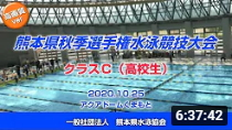 20201025-熊本県春季選手権水泳競技大会クラスC(高校生)
