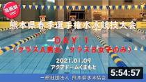 20210109-熊本県春季選手権水泳競技大会1日目