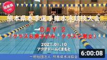 20210110-熊本県春季選手権水泳競技大会2日目
