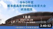20210528-令和3年度熊本県高等学校総合体育大会水泳競技1日目