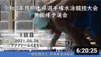 20210626「令和3年度熊本県選手権水泳競技大会兼国体予選会1日目」
