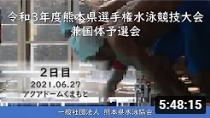 20210627「令和3年度熊本県選手権水泳競技大会兼国体予選会2日目」