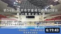 20210704「第54回熊本県学童通信水泳記録会兼JO夏季大会予選」