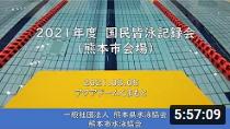20210808「2021年度 国民皆泳記録会(熊本市会場)」