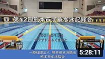 20210923「第42回熊本市学童水泳記録会」